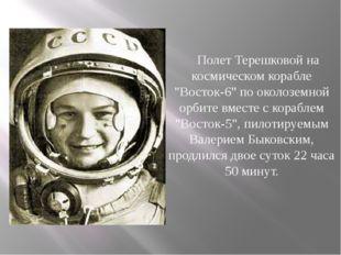 """Полет Терешковой на космическом корабле """"Восток-6"""" по околоземной орбите вмес"""