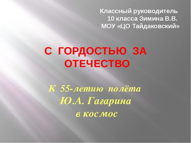 Классный руководитель 10 класса Зимина В.В. МОУ «ЦО Тайдаковский» С ГОРДОСТЬЮ...