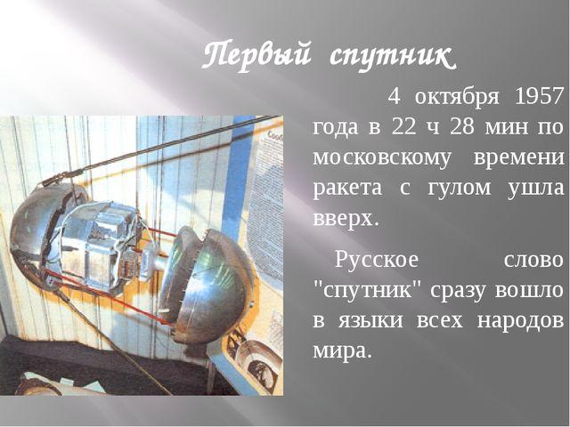 4 октября 1957 года в 22 ч 28 мин по московскому времени ракета с гулом ушла...