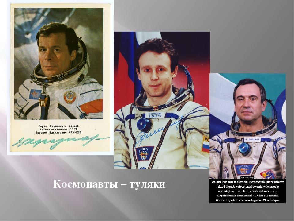 Космонавты – туляки