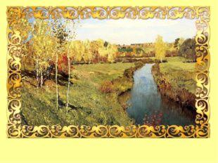Исаак Ильич Левитан, «Золотая осень», 1895 г.
