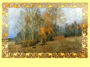Исаак Ильич Левитан, «Октябрь (Осень)», 1891 г.