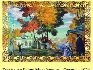 Кустодиев Борис Михайлович, «Осень», 1924 г.