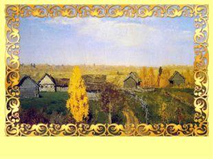 Левитан Исаак Ильич , «Золотая осень. Слободка», 1889 г.