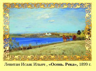 Левитан Исаак Ильич , «Осень. Река», 1899 г.