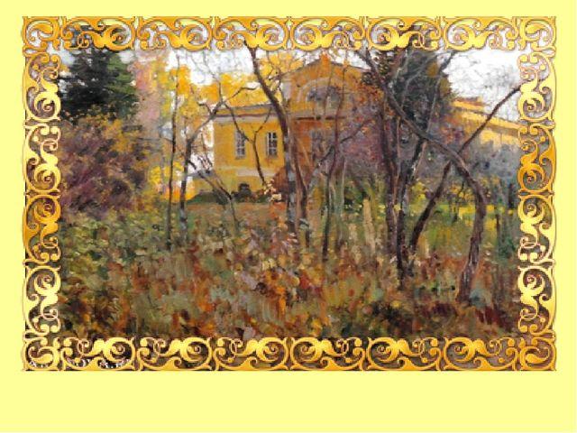Виноградов Сергей Арсеньевич, «В усадьбе осенью», 1907 г.