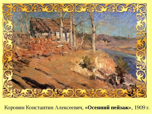 Коровин Константин Алексеевич, «Осенний пейзаж», 1909 г.