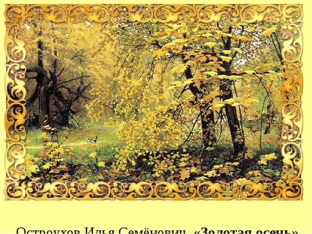 Остроухов Илья Семёнович, «Золотая осень», 1886 г.