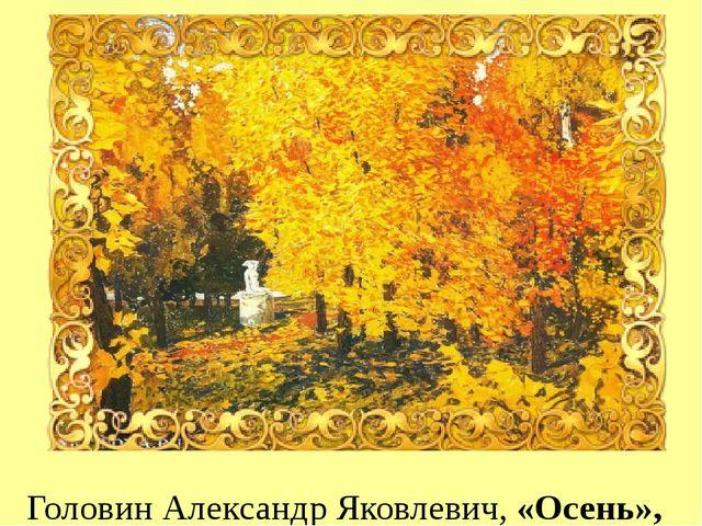 Головин Александр Яковлевич, «Осень», 1920 г.