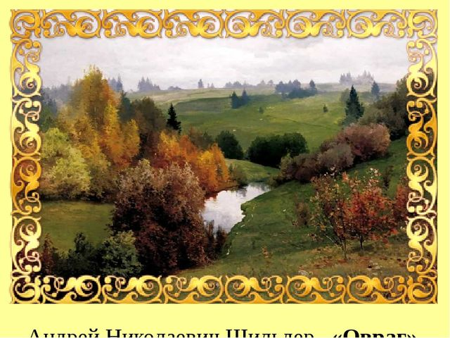 Андрей Николаевич Шильдер, «Овраг», 1915 г.