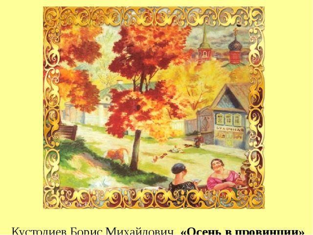Кустодиев Борис Михайлович, «Осень в провинции», 1926 г.
