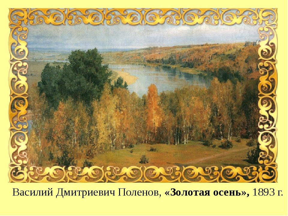 Василий Дмитриевич Поленов, «Золотая осень», 1893 г.