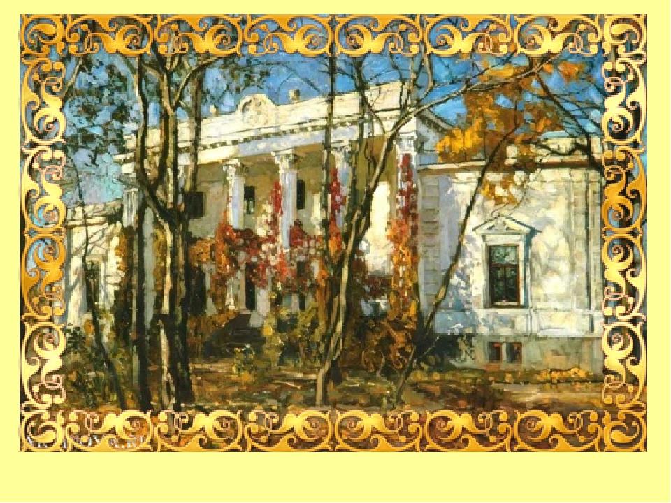Жуковский Станислав Юлианович, «Княжеский дом осенью», 1909 г.