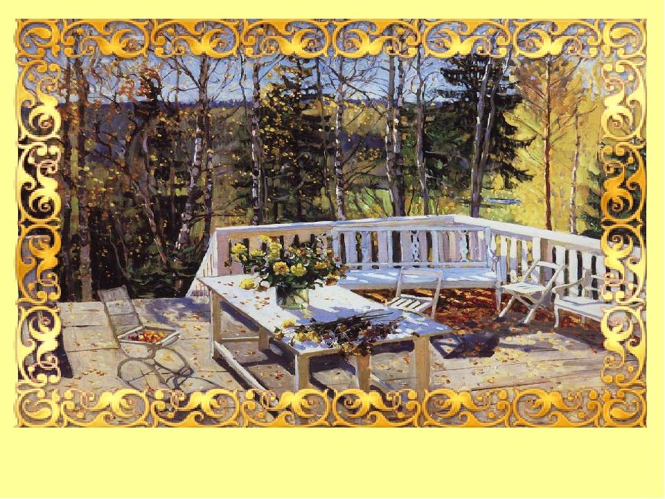 Станислав Юлианович Жуковский, «Брошенная терраса», 1901 г.