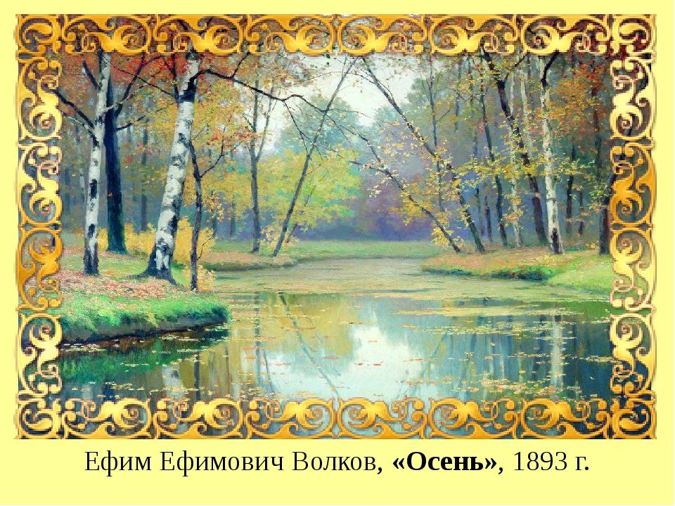 Ефим Ефимович Волков, «Осень», 1893 г.