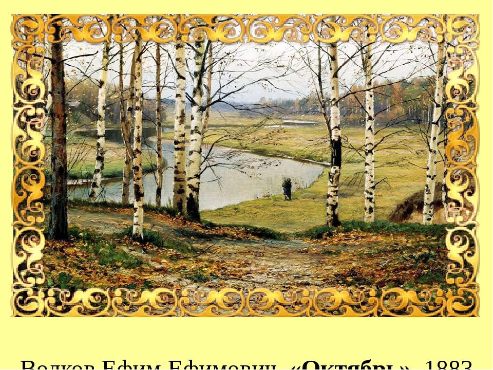 Волков Ефим Ефимович, «Октябрь», 1883 г.