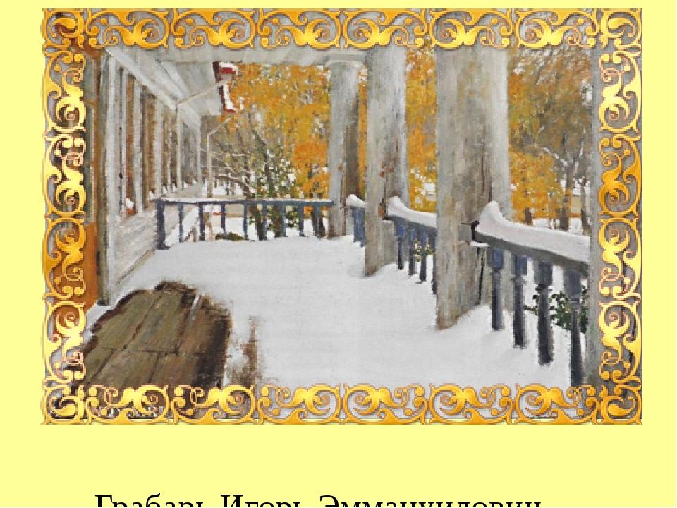 Грабарь Игорь Эммануилович, «Сентябрьский снег», 1903 г.