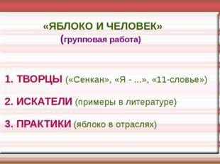 «ЯБЛОКО И ЧЕЛОВЕК» (групповая работа) 1. ТВОРЦЫ («Сенкан», «Я - ...», «11-сл
