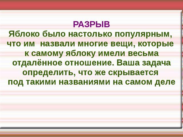 РАЗРЫВ Яблоко было настолько популярным, что им назвали многие вещи, которые...