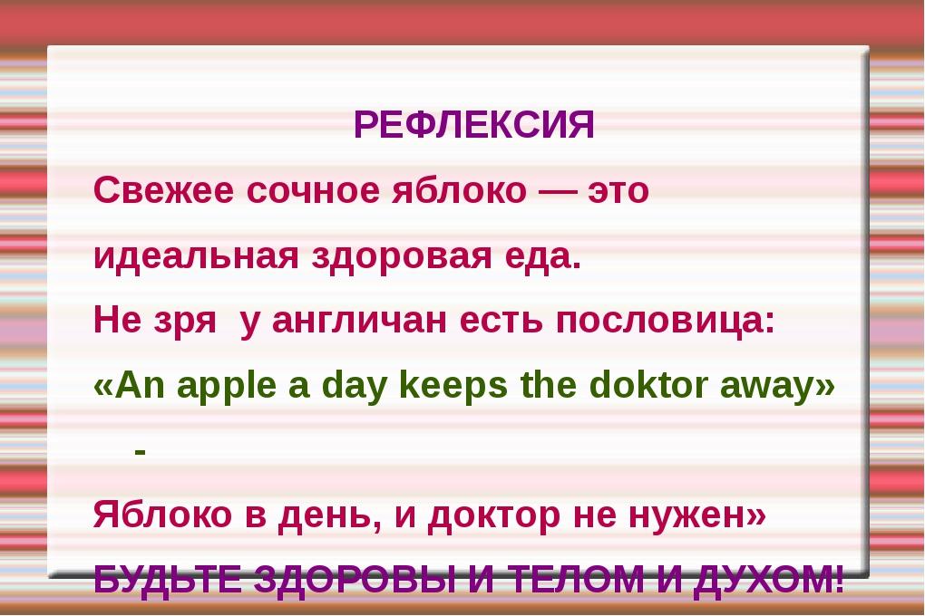 РЕФЛЕКСИЯ Свежее сочное яблоко — это идеальная здоровая еда. Не зря у англича...