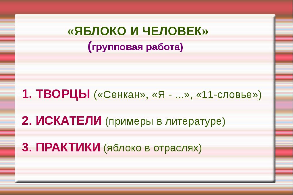 «ЯБЛОКО И ЧЕЛОВЕК» (групповая работа) 1. ТВОРЦЫ («Сенкан», «Я - ...», «11-сл...