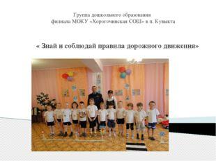 Группа дошкольного образования филиала МОКУ «Хорогочинская СОШ» в п. Кувыкта