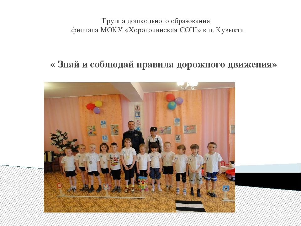 Группа дошкольного образования филиала МОКУ «Хорогочинская СОШ» в п. Кувыкта...