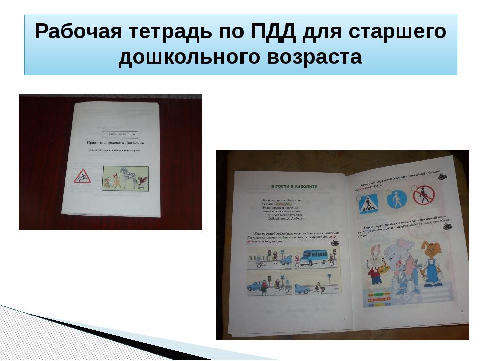 Рабочая тетрадь по ПДД для старшего дошкольного возраста