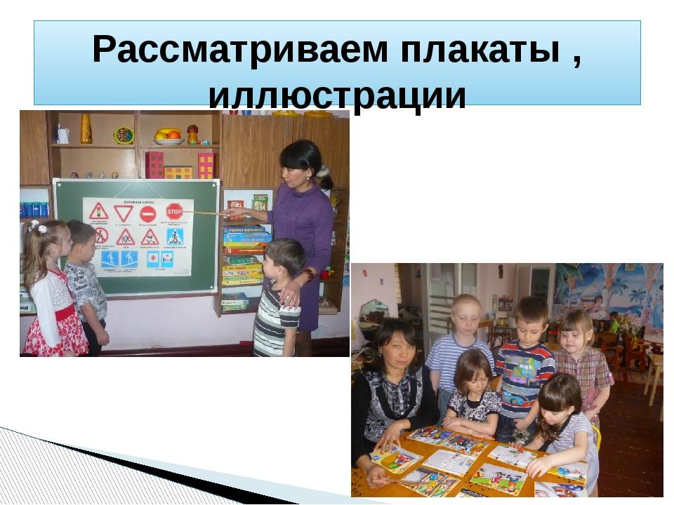Рассматриваем плакаты , иллюстрации