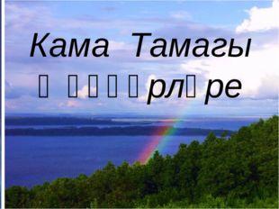 Кама Тамагы җәүһәрләре