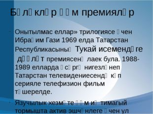 Бүләкләр һәм премияләр Онытылмас еллар» трилогиясе өчен Ибраһим Гази 1969 елд