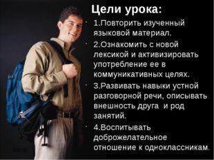 Цели урока: 1.Повторить изученный языковой материал. 2.Ознакомить с новой лек
