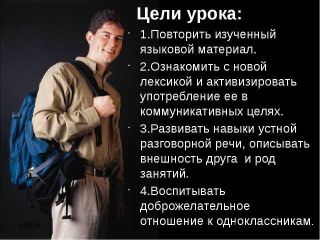 Цели урока: 1.Повторить изученный языковой материал. 2.Ознакомить с новой лек...