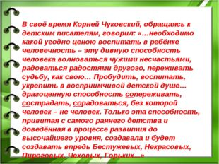 В своё время Корней Чуковский, обращаясь к детским писателям, говорил: «…необ