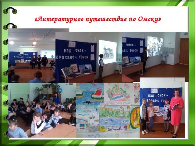 «Литературное путешествие по Омску»