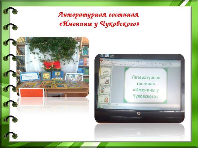 Литературная гостиная «Именины у Чуковского»