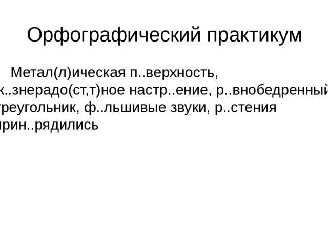 Орфографический практикум Метал(л)ическая п..верхность, ж..знерадо(ст,т)ное н...