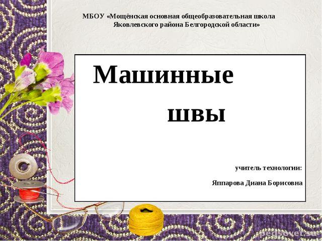 МБОУ «Мощёнская основная общеобразовательная школа Яковлевского района Белго...
