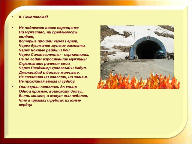 К. Соколовский Не подлежат вовек переоценке Ни мужество, ни преданность солда...