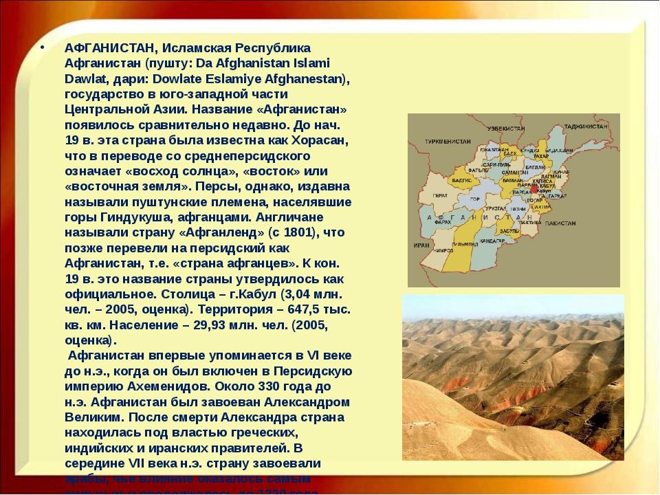 АФГАНИСТАН, Исламская Республика Афганистан (пушту: Da Afghanistan Islami Daw...