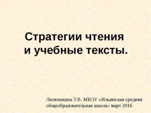 Стратегии чтения и учебные тексты. Лялюшкина Т.В. МБОУ «Ильинская средняя общ