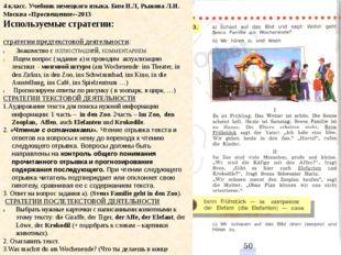 4 класс. Учебник немецкого языка. Бим И.Л, Рыжова Л.И. Москва «Просвещение»-2