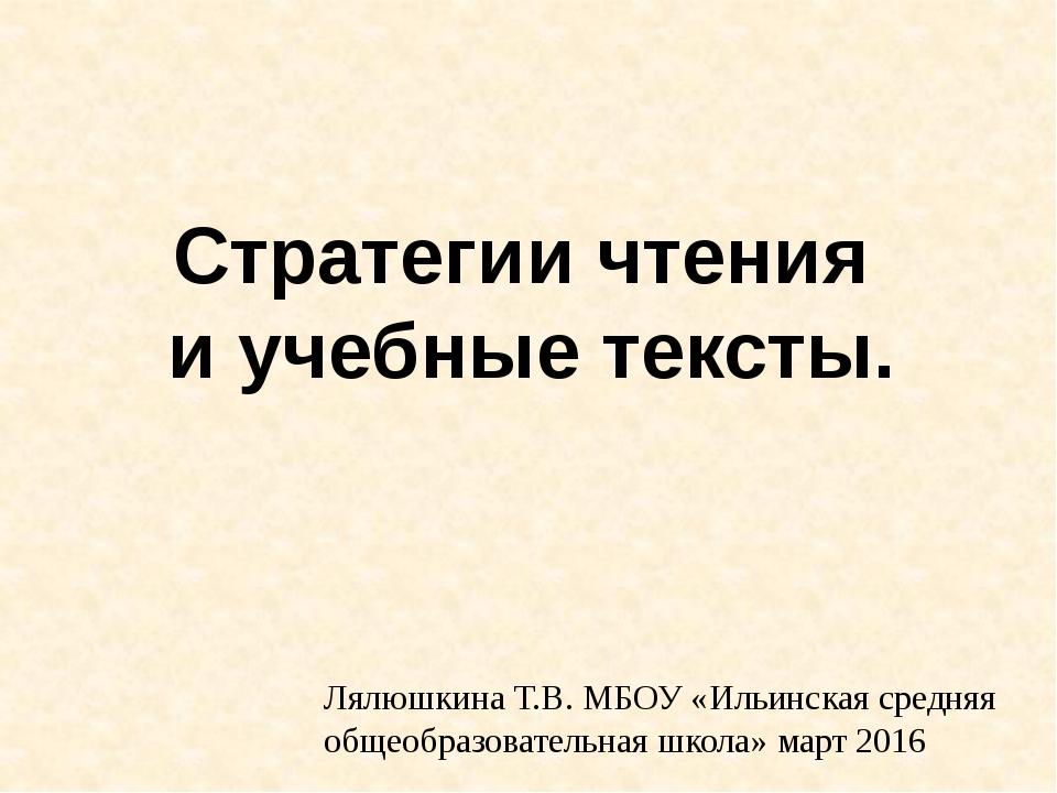 Стратегии чтения и учебные тексты. Лялюшкина Т.В. МБОУ «Ильинская средняя общ...