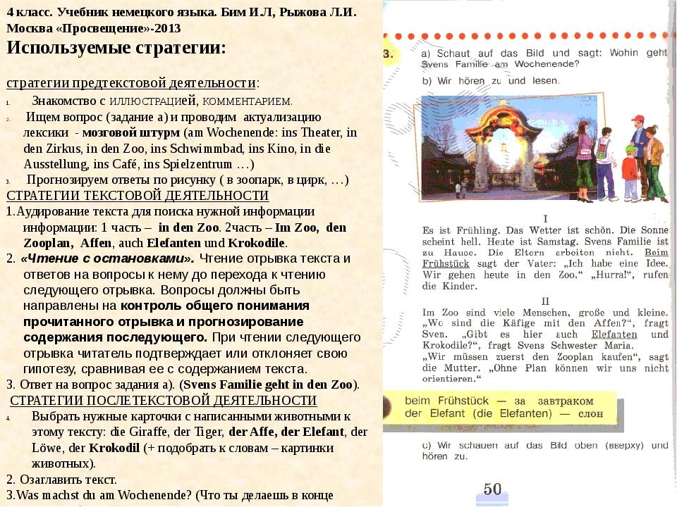 4 класс. Учебник немецкого языка. Бим И.Л, Рыжова Л.И. Москва «Просвещение»-2...