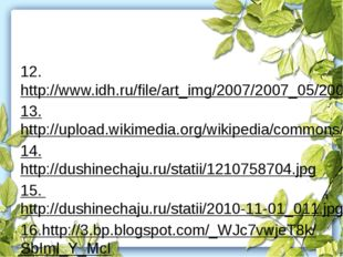 12.http://www.idh.ru/file/art_img/2007/2007_05/20070518/idh_samovar_parts.gi