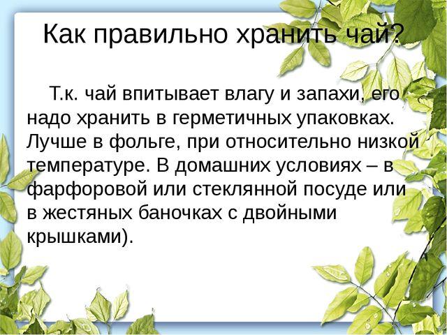 Как правильно хранить чай? Т.к. чай впитывает влагу и запахи, его надо храни...