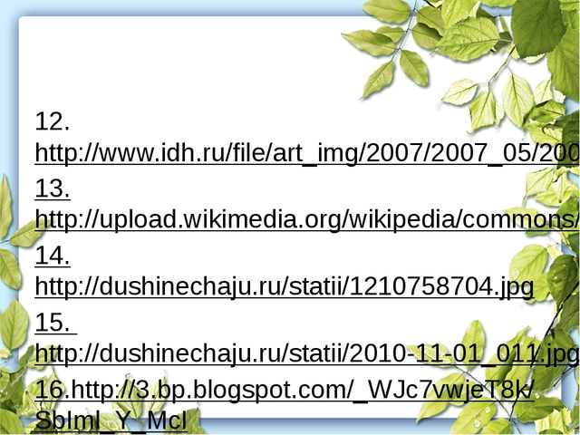 12.http://www.idh.ru/file/art_img/2007/2007_05/20070518/idh_samovar_parts.gi...