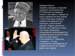 Праздник белого Журавляучрежден по просьбе народного поэта Дагестана Р.Р.Га