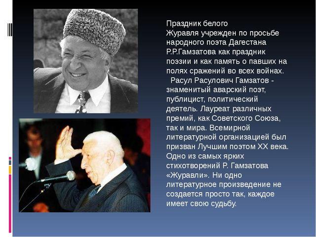 Праздник белого Журавляучрежден по просьбе народного поэта Дагестана Р.Р.Га...