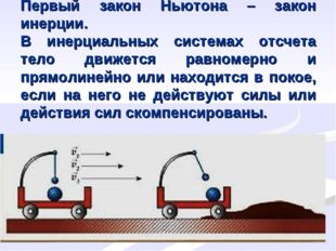 Первый закон Ньютона – закон инерции. В инерциальных системах отсчета тело дв